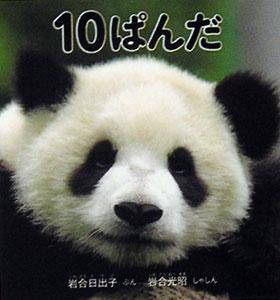 10panda_2